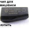 46 (PCF7936AS)  PHILIPS CRYPTO CHIP 8-925-507-33-09