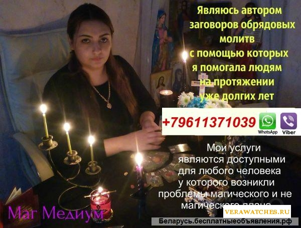 Вайбер ВЕДЬМА МОГУ ВСЕ Вуду✅+79611371039 WhatsApp✅